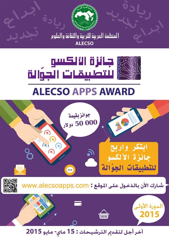 alecso-apps