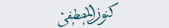 Kunuz Al Mustapha
