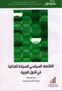 الإقتصاد السياسي للسيادة الغذائية في الدول العربية